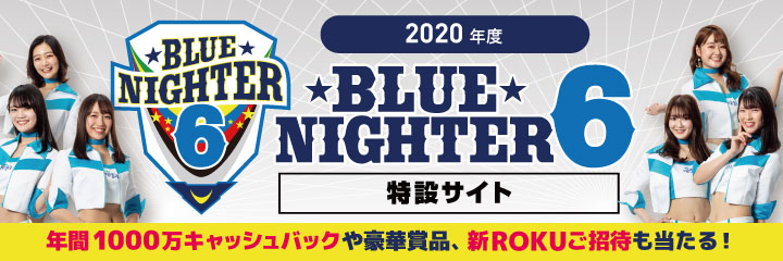 BLUE NIGHTER 6